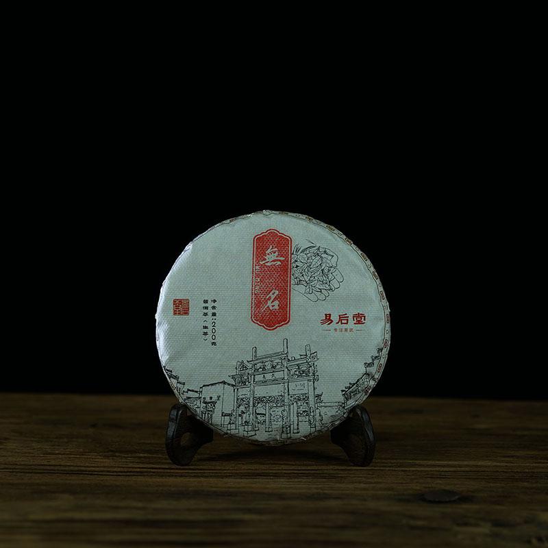 2021年易后堂易武古树普洱茶无名春茶生茶200克
