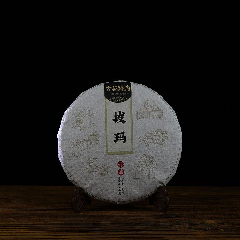 2011年古茶御府南糯山拔玛普洱茶生茶357克