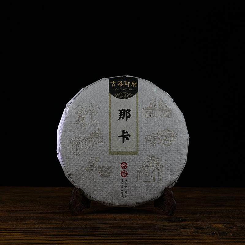 2012年古茶御府那卡普洱茶生茶500克